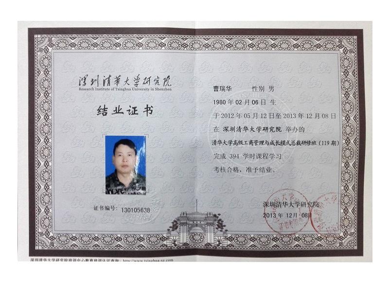 清华大学研究院颁发证书