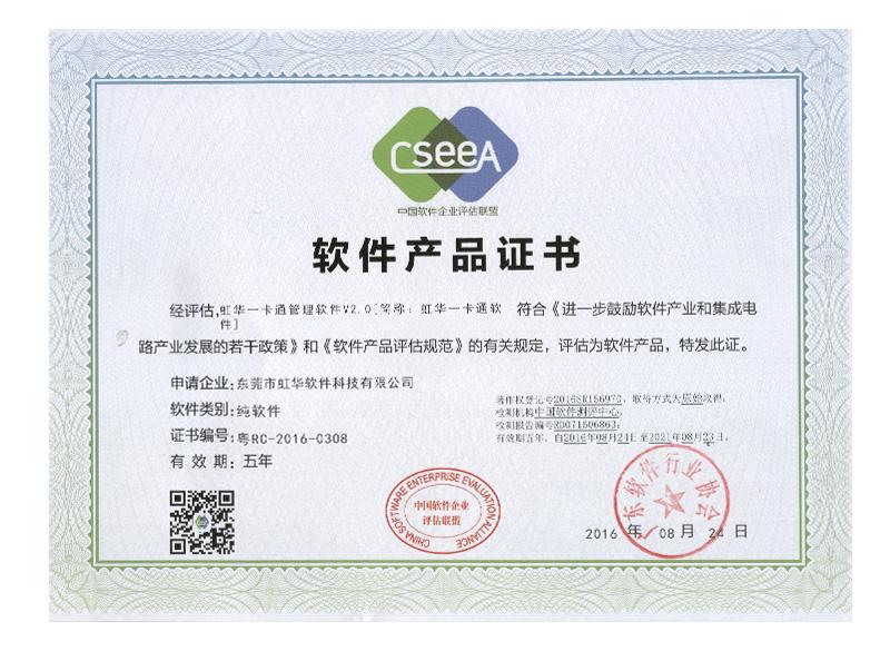 中国软件企业评估联盟软件产品证书
