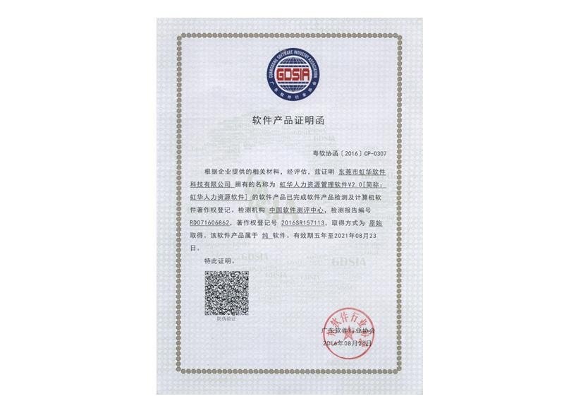 广东软件行业协会