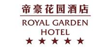 帝豪花园酒店