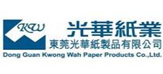龙8国际登录携手光华集团(东莞光华纸制品有限公司)