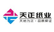 """祝贺本公司与""""东莞市天正纸业有限公司""""签约成功"""