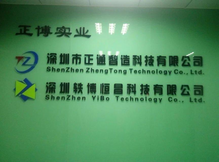 恭祝深圳正通智造人事考勤工资系统成功上线!信息化水平再上一个新台阶!