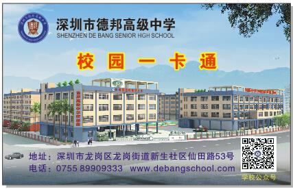 深圳德邦中学上线ju111智慧校园一卡通