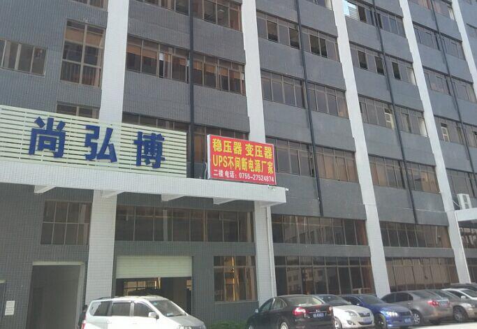 """祝贺本公司与""""东莞市尚弘博实业有限公司""""签约成功"""