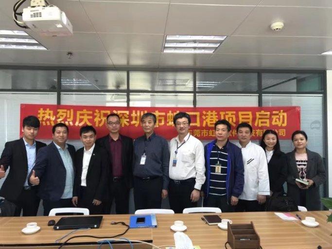 热烈庆祝ju111软件的深圳蛇口港消费系统项目正式启动!