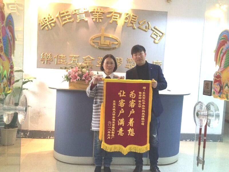 热烈祝贺ju111软件员工获得客户赠送锦旗