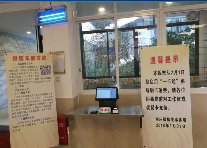 """恭祝南庄机关事务所成功使用""""一卡通""""系统刷卡消费"""