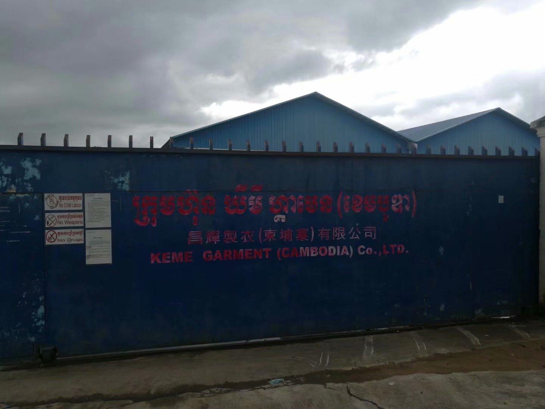 昌辉(柬埔寨)制衣有限公司上线ju111人力资源管理系统