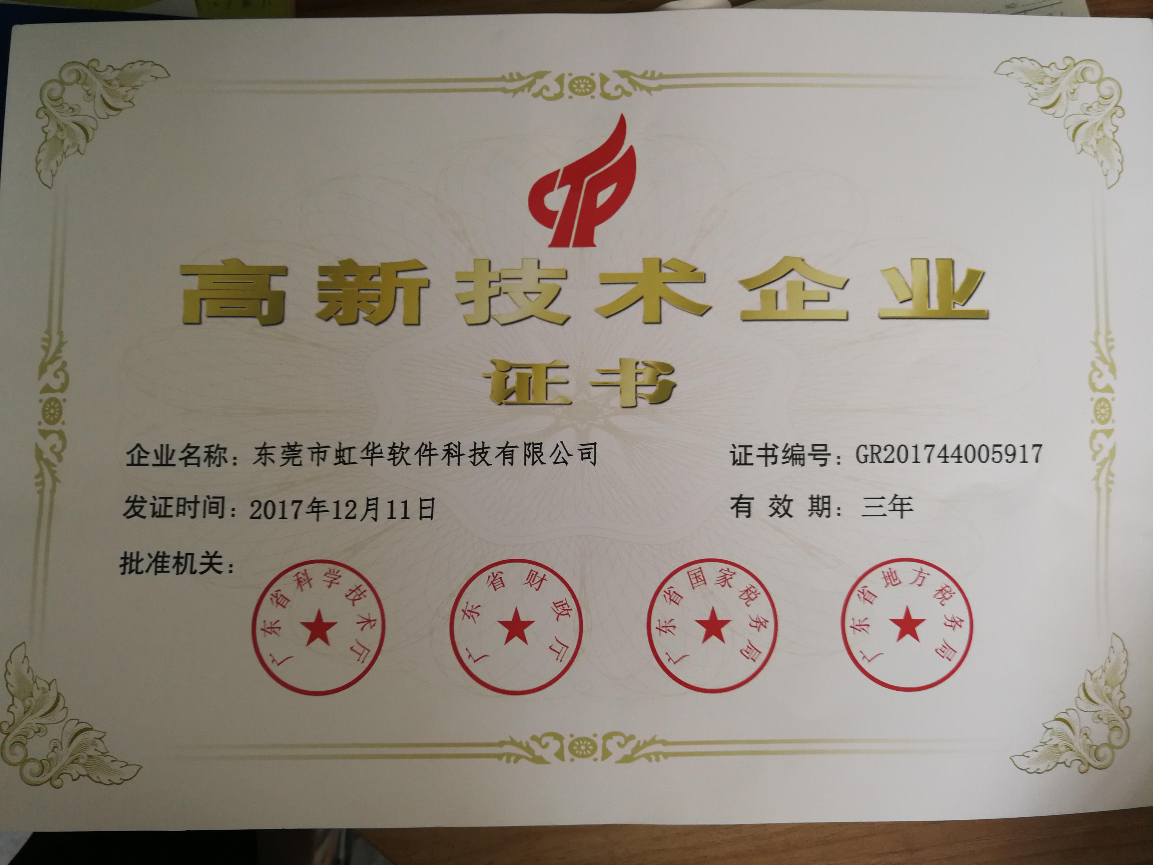 龙8国际登录认定为广东省高新科技企业