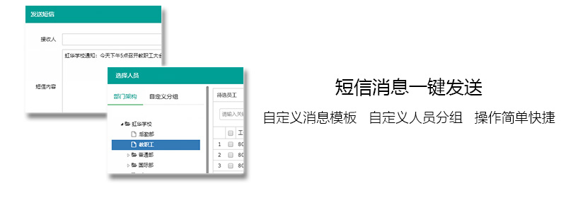 虹华软件官网 | 智慧校园 | 考勤系统 | 消费一卡通系统